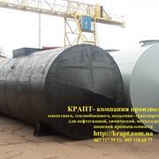 Резервуары для нефтепродуктов подземные, надземные различного объема фото
