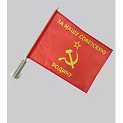 Флаг на авто ЗА НАШУ СОВЕТСКУЮ РОДИНУ 30х40 фото