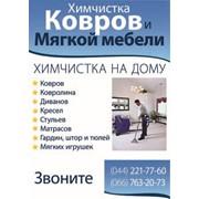 Химчистка ковролина в Киеве фото