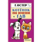 Книга. Котёнок по имени Гав фото
