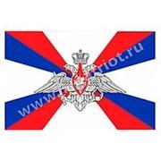 Флаг Министерства Обороны 90х135 см. фото