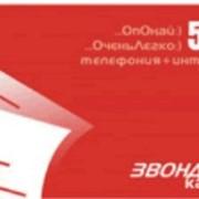 """Телефонные карты """"Звондай"""" 500 ед. фото"""