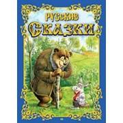 Книга. Русские сказки фото