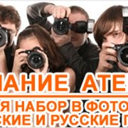 Фотошкола фото