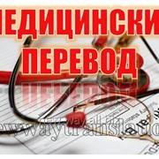 Какой он качественный медицинский перевод (перевод медицинских текстов и документов) фото