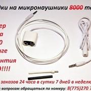 Микронаушники в Алмате от 3000 тенге(производство Россия) фото