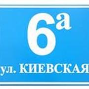 Табличка именная фото