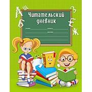 """Читательский дневник Prof Press """"Книги на зелёном фоне"""" А5, 24л., скрепка, Д24-9933 фото"""