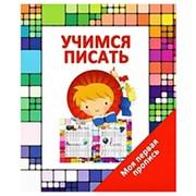 """Раскраска 169696 ПРОПИСЬ """"Учимся писать"""" для дошкольников 4 листов форм. для 6 лет. А5 ( цена за 1 шт) фото"""