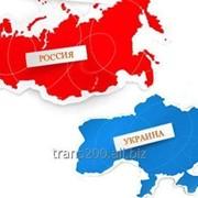 Перевозка груза 200 из Украины в Россию фото