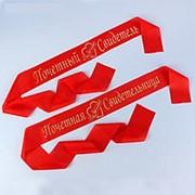 Ленты «Для свидетелей», шёлк, красные, 2 шт. фото