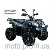 Квадроцикл Speed Gear Outlander фото