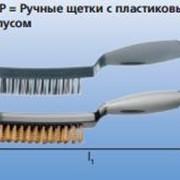 Ручные щетки с пластиковым корпусом HBUP фото