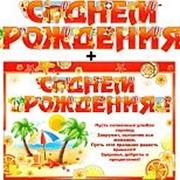 """Гирлянда ФДА """"С Днём Рождения!"""" + плакат, с блестками, 700-447-Т фото"""