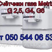 Счетчик газа коммунально-бытовой Metrix G2,5,G4,G6 фото