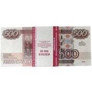 Деньги для выкупа невесты 500 руб фото