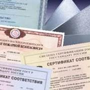 Оформление сертификата соответствия ГОСТ Р (обязательный и добровольный), декларации о соответствии фото