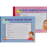 Детские медицинские карты цветные в твердой обложке для девочек и мальчиков фото
