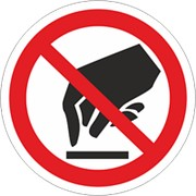 Запрещается прикасаться. Опасно фото