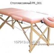Стол массажный складной PR_001 фото