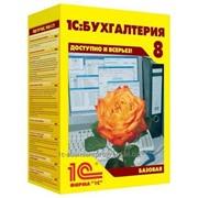 Пакет программ бухгалтерский 1С:Бухгалтерия 8 для Молдовы. Базовая версия фото