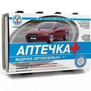 Аптечка автомобильная - 1 (без БТФ) АМА-1 фото
