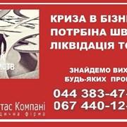 Експрес-ліквідація ТОВ, ФОП. Ліквідація фірми Запо фото