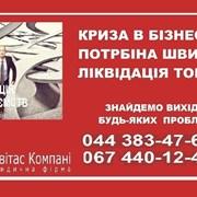 Послуги з ліквідації ТОВ Дніпро. Юридичні послуги  фото
