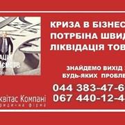 Юридичні послуги з корпоративного права Київ. Лікв фото