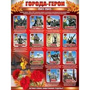 "Плакат А2 ФДА ""Города-герои"" 595x450 мм., Р2-245 фото"
