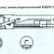 Комплекс тоннелепроходческий КЩМ-3,9АЭ фото