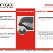 Полотно ленточных пил SWORD-MASTER PROFILE MAX фото
