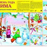 """Плакат А2 Сфера """"Времена года. Зима"""" картон, 978-5-9949-1150-1 фото"""