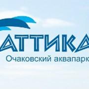 """Аквапарк """"Аттика"""" фото"""