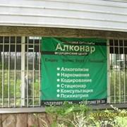 Фитотерапия. фото