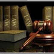 Адвокатские услуги, услуги адвоката фото