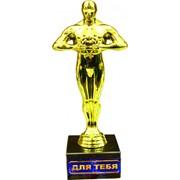 Статуэтка Оскар Для тебя фото