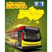 Организация поездки на чемпионат по футболу на Донбасс Арене фото