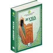 Книги другие Жұма мінбері фото