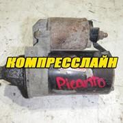 Стартер 3610002555 для Kia Пиканто 2005-2011 г.в, 1.5 TDI, МКПП, 12V (контрактный) фото