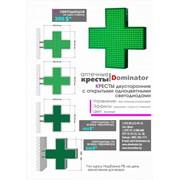 Аптечный крест фото