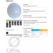 Светильники светодиодные GRR12-01 GRR18-02 GRR24-03, NLCO фото