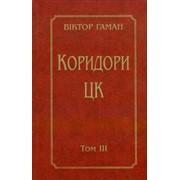 Книга: Коридоры ЦК фото