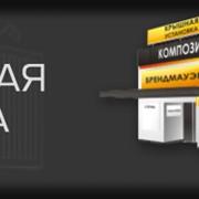 Наружная реклама, Донецк фото
