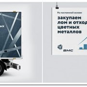 Самовывоз лома от 1 кг. во всех районах г. Волгограда фото