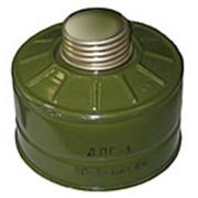 Дополнительный патрон ДПГ-3. Фильтрующая коробка противогаза. фото