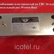 Теплообменник Baxi Westen ГВС скоростной Zilmet 17B2071600 16 пластин. Весь модельный ряд. фото