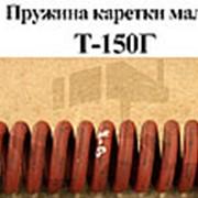 Пружина каретки 150.31.106 малая Т-150Г фото