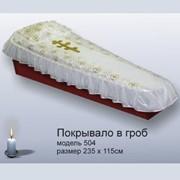Покрывало в гроб модель 504 размер 2.35 х 1.15 - подушка 0.65 х 0.75 фото