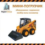 Мини-погрузчик услуги аренды строительной спецтехн фото